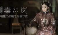 秦岚奪後宮C位榜冠軍錄視頻謝粉絲,出道17年不驕不躁證明自己