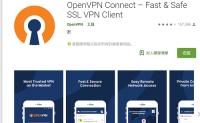 OpenVPN使用方法簡易教學