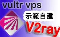 科學上網 使用vultr vps 部署V2ray 翻墻