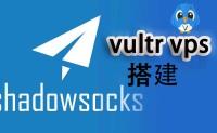 科學上網 使用vultr vps 部署 SSR 翻墻教學