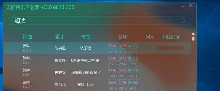 無損音樂下載器V3.0 可免費下載各種FLAC音樂