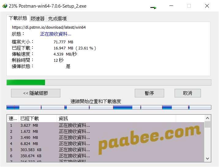 Internet Download Manager 中文破解版