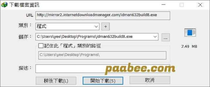 IDM高速下載神器 Internet Download Manager v6.32 Build 8 中文破解版