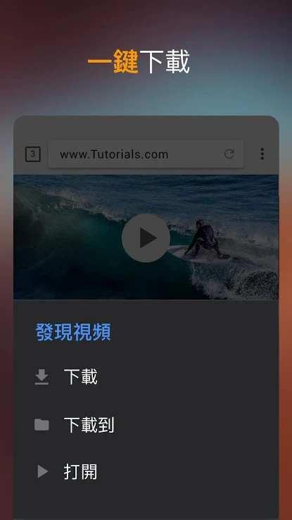 Android視頻、音樂、檔案下載工具App