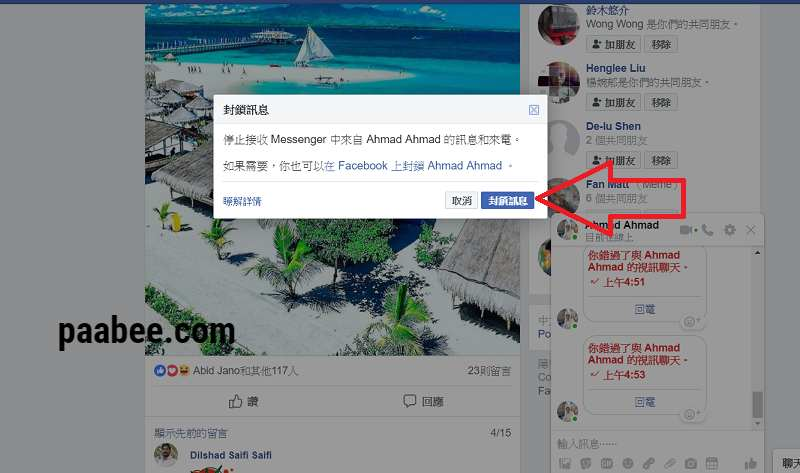Facebook臉書來電訊息封鎖教學(電腦版)