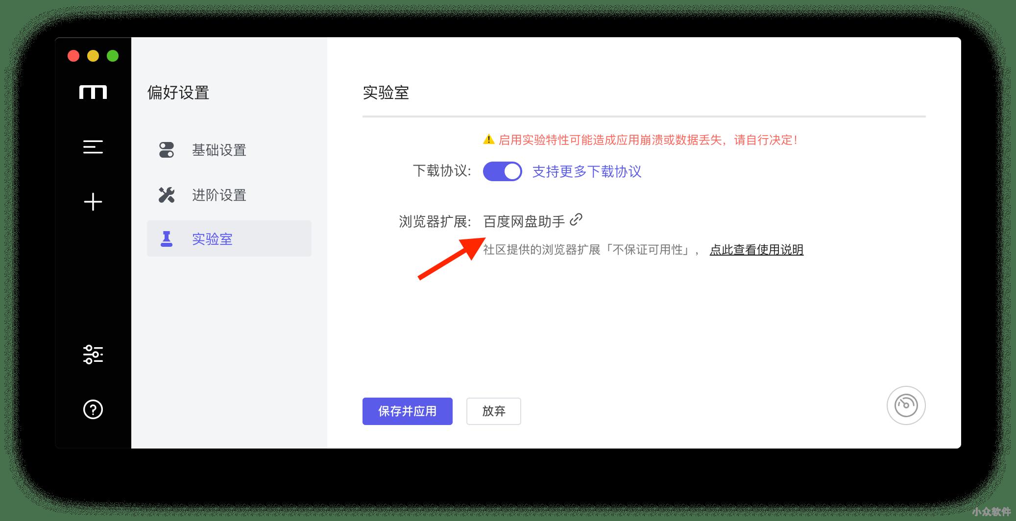 Motrix - 開源下載工具,支持BT、磁力鏈、百度盤下載[Win/macOS/Linux] 3